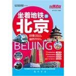 玩遍北京——坐着地铁游北京