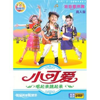 娃娃歌伴舞小可爱唱起来跳起来dvd1*3真人版