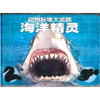 《海洋精灵(动物秘境大追踪)》封面