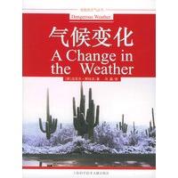 气候变化――危险的天气丛书