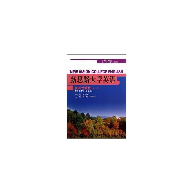 《新思路大学英语视听说教程第三册教师参考书