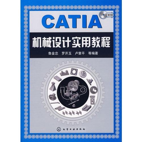 catia机械设计实用教程