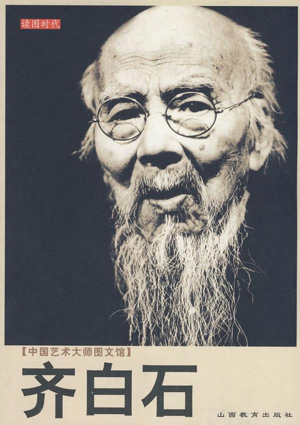 中国艺术大师图文馆:齐白石下载