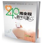 孕40周全程指导方案(含光盘)汉竹