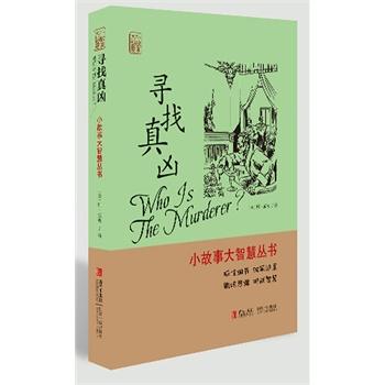 """""""寻找真凶——小故事大智慧丛书(短小精悍的悬疑故事"""