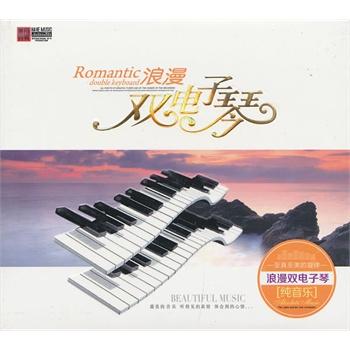 浪漫双电子琴(2cd)价格图片