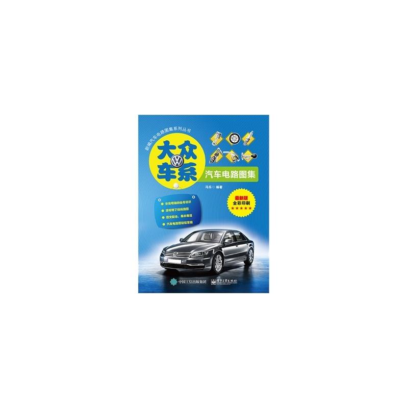 【rt7】大众车系汽车电路图集 冯乐著 电子工业出版社 9787121242199