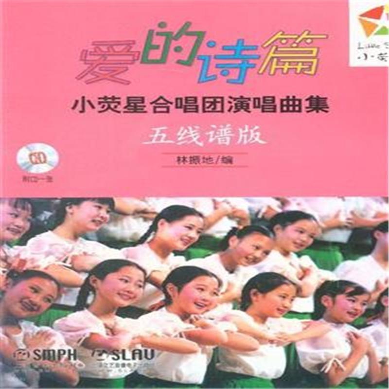 小星星单簧管歌谱-五线谱版 爱的诗篇 小荧星合唱团演唱曲集 附cd一