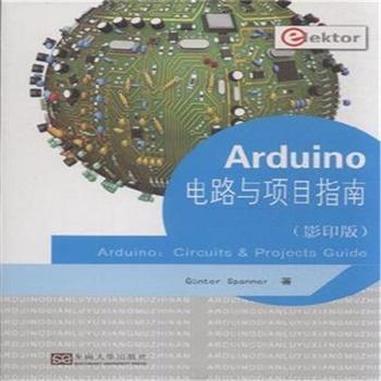arduino电路与项指南-(影印版)