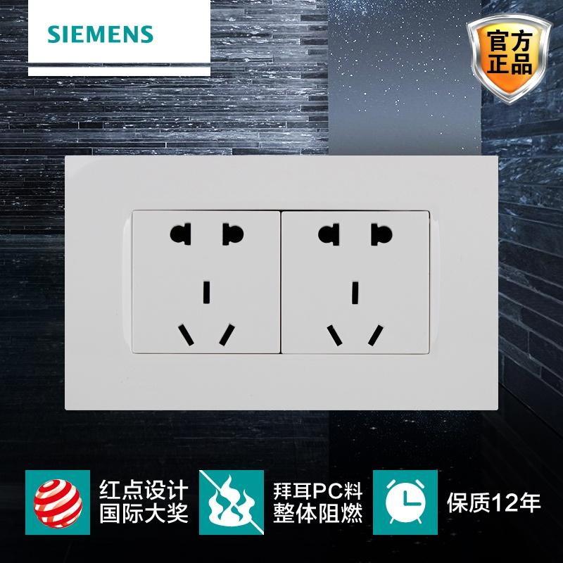西门子开关插座灵动钛白146型十孔电源插座面板