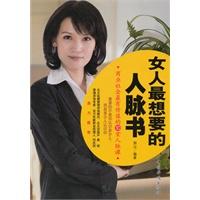 《女人最想要的人脉书》封面