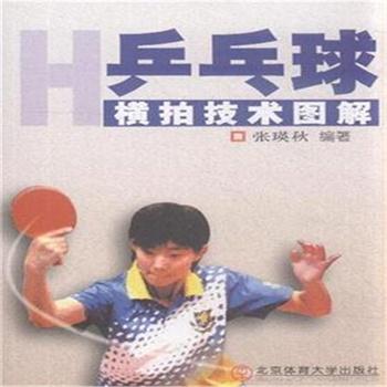 乒乓球横拍技术图解