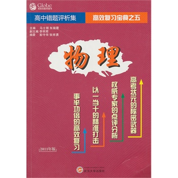 《高中物理错题评析集》朱瑞霞