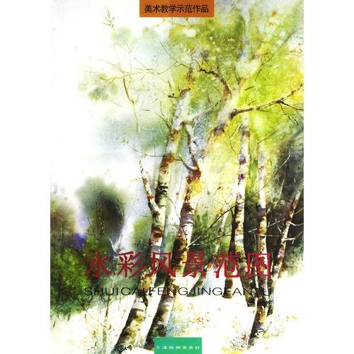 水彩风景范图天津杨柳青画定价:29.