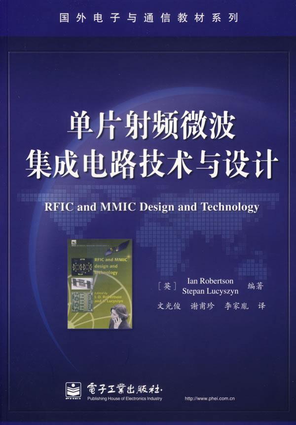 单片射频微波集成电路技术与设计