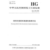 密闭式炼胶机炼塑机检测方法(HG