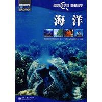 《DiscoveryEducation科学课――海洋(全彩)》封面