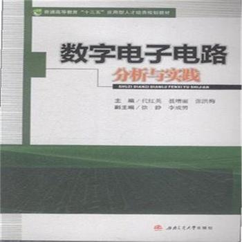 数字电子电路分析与实践
