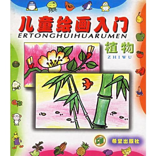 儿童绘画入门:植物