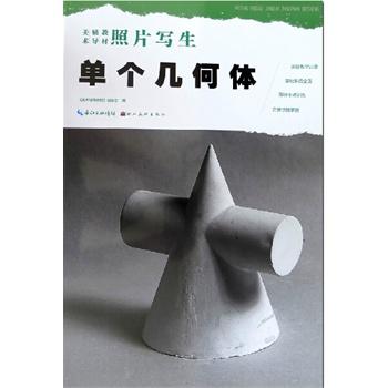 素描石膏几何体临摹结构步骤图临摹高考艺考联考美术