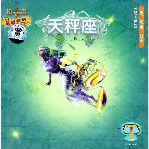 【星座物语:天秤座(书+碟)(cd)图片】高清图