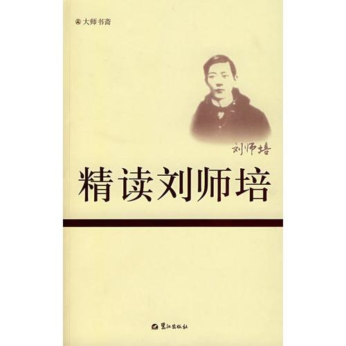 精读刘师培