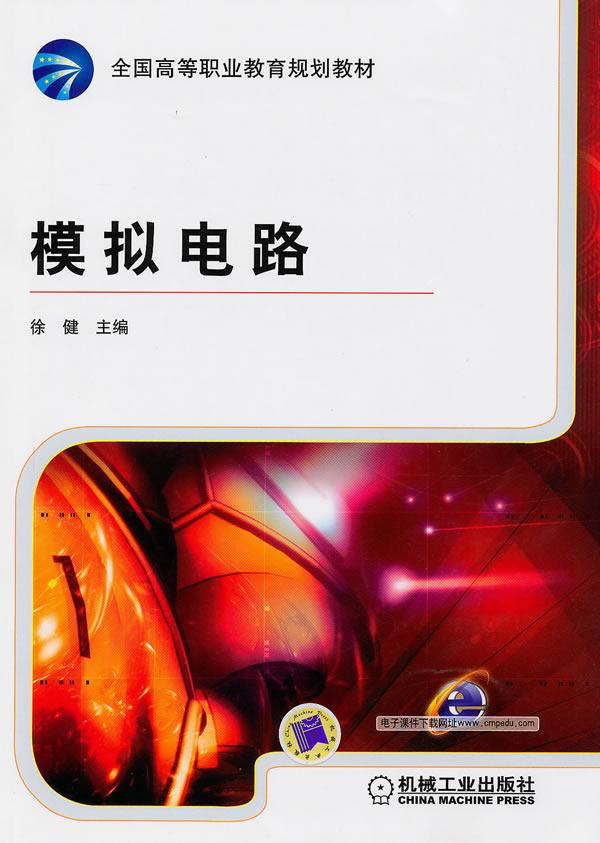 《模拟电路》封面