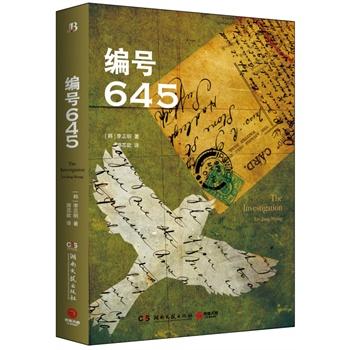 李正明新书《编号645》出版上市
