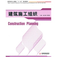 《建筑施工组织(姚玉娟)》封面
