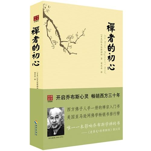 4/(日)铃木俊隆 著, 译