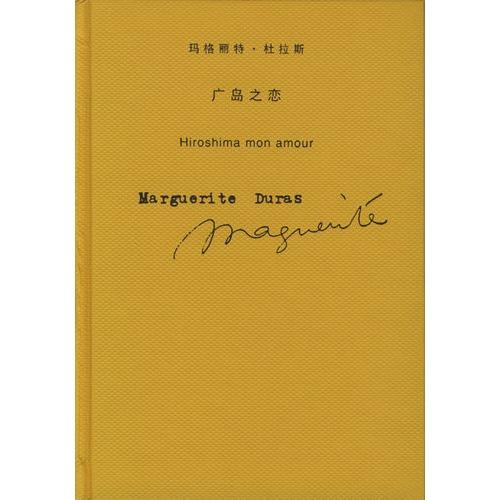 玛格丽特 杜拉斯作品系列 广岛之恋