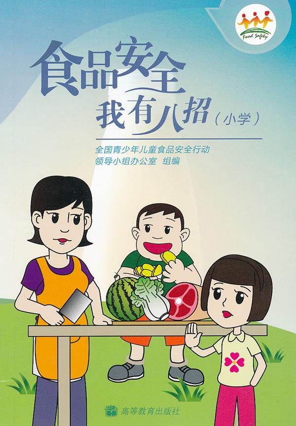 【小学生食品安全宣传】