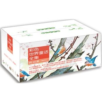 《彩色世界童话全集》(精装套装,共60册)¥585
