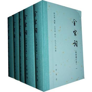 国内优惠:全宋词 增订简体本 1-5册 中华书局2005年重印本¥144