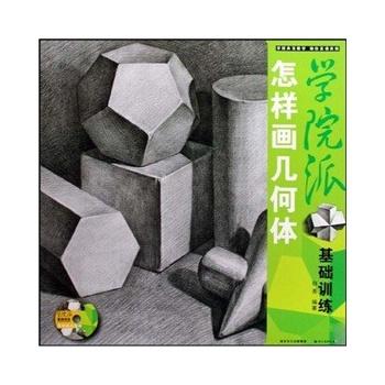 5 单个几何体画法  第一节 正方体画法  第二节 圆球体画法  第三节