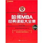 哈佛MBA经典课程大全集(电子书)