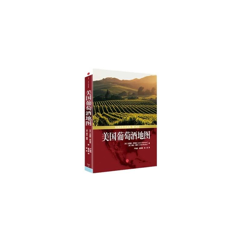 《美国葡萄酒地图 [英]杰西斯