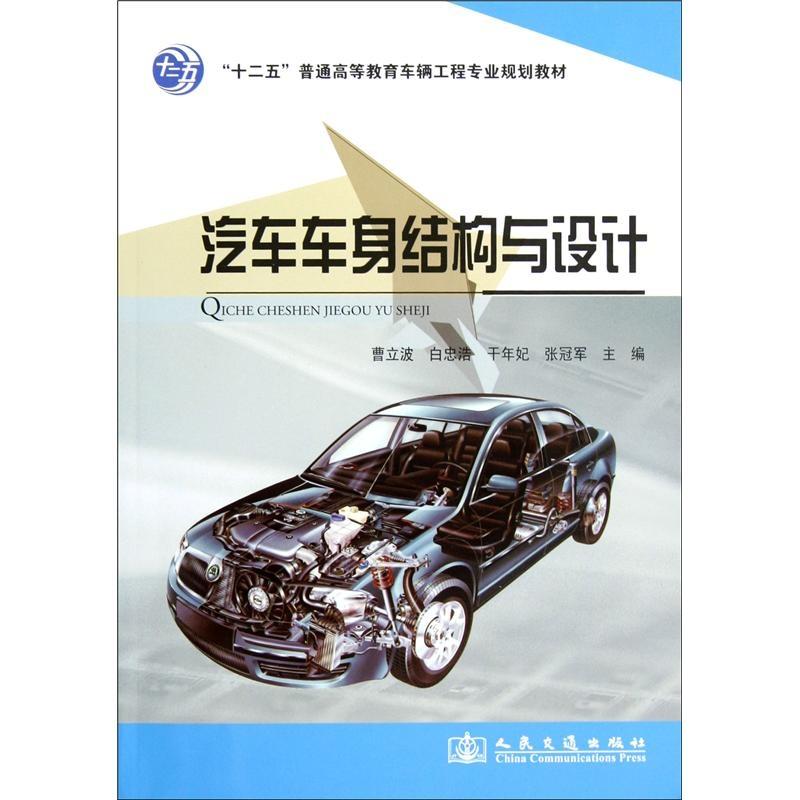 《汽车车身结构与设计(