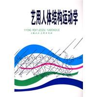 艺用人体结构运动学/陈聿强 编著:图书比价:琅琅 ...