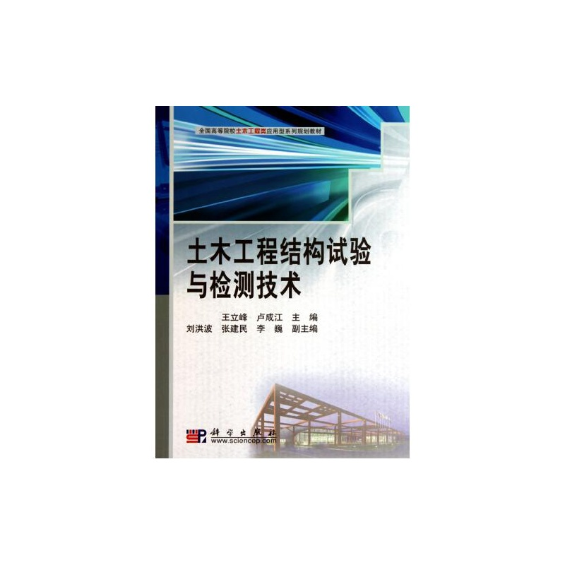 《土木工程结构试验与检测技术全国高等院校土木工程
