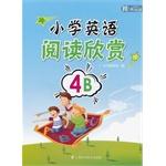 小学英语阅读欣赏 4B