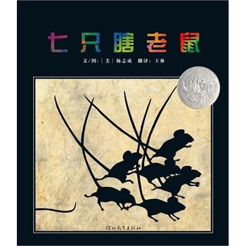 七只瞎老鼠——启发精选好书