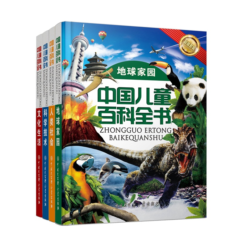 【中国儿童百科全书(超值精装全4册,唯一获得