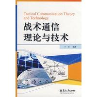 战术通信理论与技术