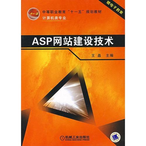 ASP网站建设技术图片图片