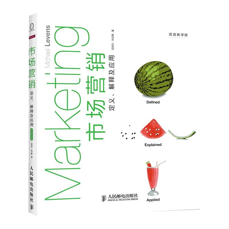 【市场营销:定义、解释及应用(双语教学版)图片