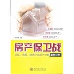 房产保卫战——恋爱、离婚、继承中的房产分割案例评析