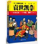 袁世凯传:一个日本记者三十年中国、朝鲜生活札记-中国宿敌日人眼中的袁世凯 朝鲜明成皇后眼中的情郎  预计7月25日到货