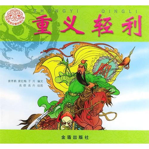 【重义轻利——传统美德故事绘画丛书图片】高清图图片