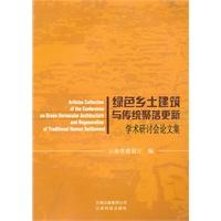 《绿色乡土建筑与传统聚落更新学术研讨会论文集》封面